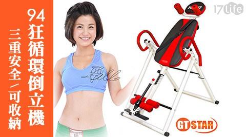 GTSTAR/循環/倒立機/健身