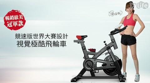 健身大師-競速版17life 電話世界大賽設計視覺極酷飛輪車-尊爵黑1台