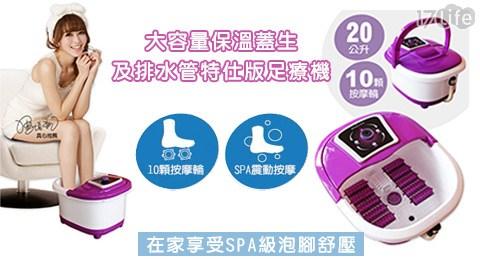 健身大師-大容量保溫17 好 康蓋生及排水管特仕版足療機(泡腳機/足療機/腳底按摩)