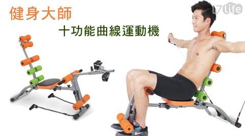 只要2480元(含運)即可購得【健身大師】原價3980元十功能曲線運動機(健身車版本)1台。