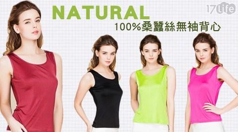 平均每件最低只要460元起(含運)即可購得夏日大尺碼100%桑蠶絲無袖背心1件/3件,顏色:黑/白/玫紅/淺紫/藍/螢光綠/銀灰/粉/酒紅,尺寸:M/L/XL/XXL。