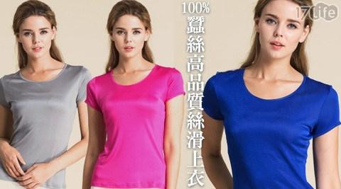 100%蠶絲高品質絲滑上衣