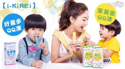 i-KiREi/健康/好菌多/葉黃素/QQ凍