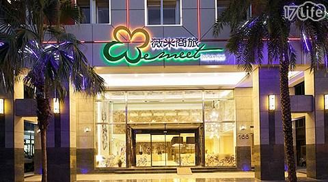 薇米商旅/台中/台中火車站/一中商圈/住宿
