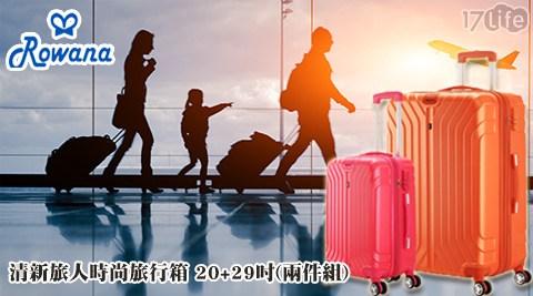 Rowana-清新旅人時尚旅行箱 20+29吋(兩件組www 17life)