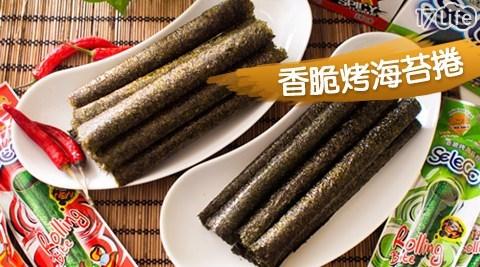 喜樂口-香脆烤海苔捲