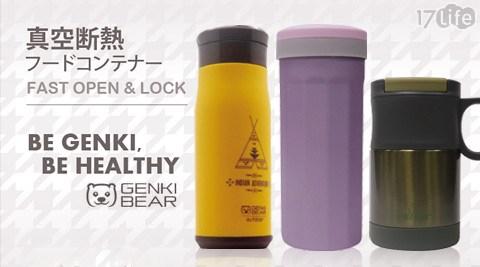 GENKI BEAR-保溫杯系列