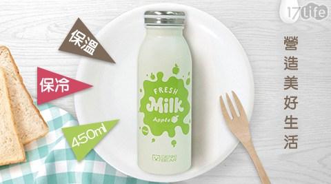 平均每入最低只要300元起(含運)即可享有GENKI BEAR元氣熊 牛奶保溫保冷杯(450ml)1入/2入/3入/6入,顏色:巧克力/草莓/青蘋果。
