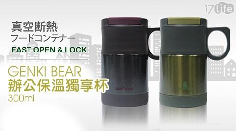 平均每入最低只要275元起(含運)即可享有【GENKI BEAR】辦公保溫獨享杯(300ml)1入/2入/4入/8入,顏色:黑色/綠色。