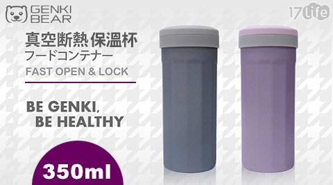 平均每入最低只要300元起(含運)即可享有【GENKI BEAR】個性保溫杯(350ml)1入/2入/3入,顏色:銀色/粉色。