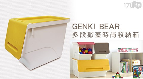 只要488元起(含運)即可購得【GENKI BEAR】原價最高7188元多段掀蓋時尚收納箱:(A)17L/(B)35L/(C)17Lx2入+35Lx1入,顏色均可選:Brown(咖啡)/Pink(粉紅)/Yellow(黃)。