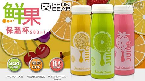 平均每入最低只要234元起(含運)即可享有GENKI BEAR鮮果保溫杯1入/2入/3入/6入(500ml),款式:檸檬/柳丁/草莓。