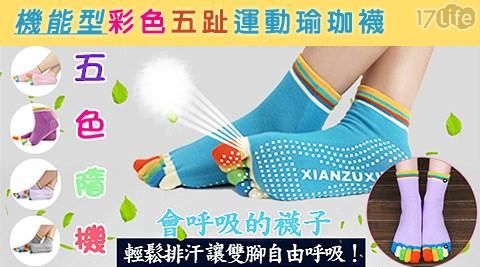平均最低只要55元起(含運)即可享有機能型彩色五趾運動瑜珈襪(顏色隨機):3入/6入/12入/24入。