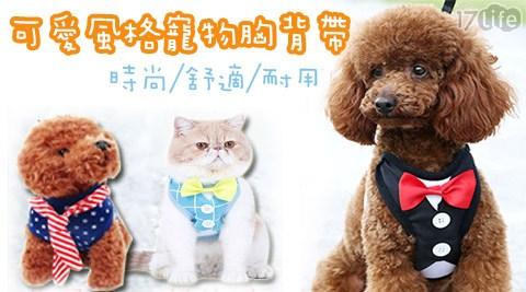 可愛風格寵物胸背帶+牽引繩