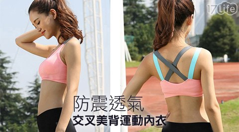 平均每件最低只要229元起(含運)即可購得新款防震透氣交叉美背運動內衣1件/2件/4件/8件/12件,顏色:粉色/灰色,尺寸:S/M/L。
