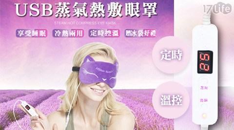 升級版/液晶顯示/液晶/USB/芳香/定時/調溫/智能/熱敷眼罩/眼罩/熱敷/冰敷袋