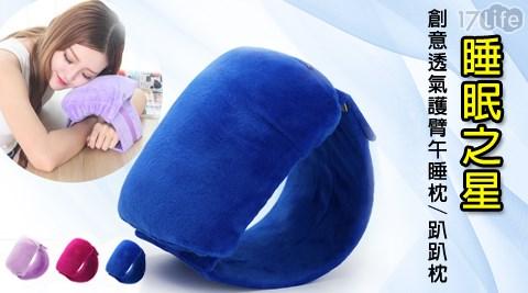 平均每入最低只要149元起(含運)即可購得睡眠之星創意透氣護臂午睡枕/趴趴枕任選2入/4入/6入/8入/16入,顏色:紫色/藍色/桃紅色。