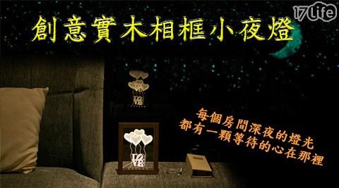 簡約/設計/實用擺件/創意/實木相框/小夜燈/實木/相框/夜燈