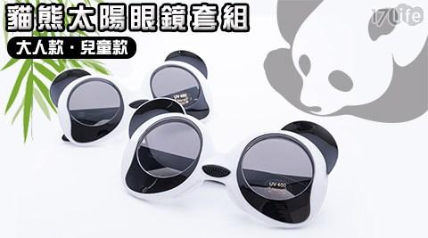只要299元起即可享有原價最高5,200元正版授權貓熊太陽眼鏡套組只要299元起即可享有原價最高5,200元正版授權貓熊太陽眼鏡套組:(A)兒童貓熊太陽眼鏡套組1組/2組/4組/(B)大貓熊太陽眼鏡套組1組/2組/4組/(C)大1小1貓熊太陽眼鏡親子套組1組/2組/4組/(D)大1小2貓熊太陽眼鏡歡樂套組1組/2組/4組。