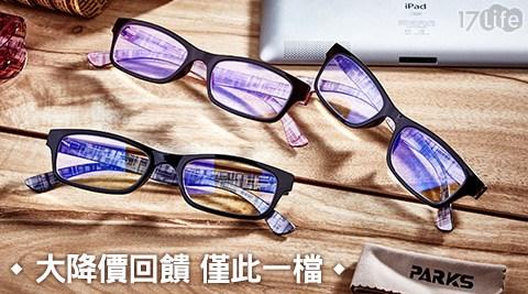 只要299元起(含運)即可享有【PARKS】原價最高1,280元工研院認證濾藍光眼鏡系列1副:(A)濾藍光夾式鏡片,款式:中方/橢圓/(B)濾藍光眼鏡,款式:浪漫騎士/多元淑女/時尚雅痞/兒童,顏色可選。