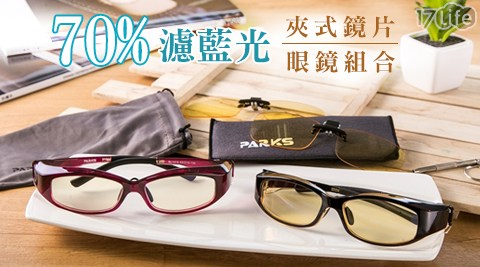 PARKS/濾藍光/眼鏡/70%/夾式鏡片/夾式/鏡片