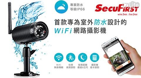 平均每台最低只要2645元起(含運)即可購得【SecuFirst】防水無線網路攝影機(WP-H01S)1台/2台。