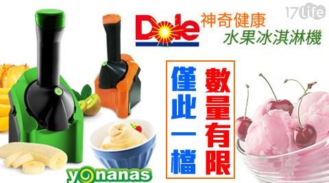 美國Dole-Yonanas/神奇健康水果冰淇淋機/冰淇淋機/美國Dole/Yonanas/