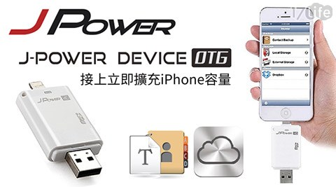 杰強/J-Power /iPhone /OTG讀卡機