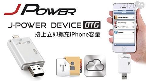 杰強/J-Power /iPhone /OTG讀卡機