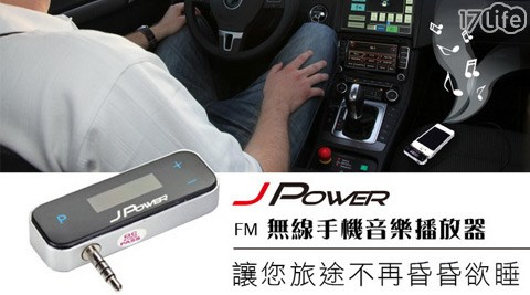平均每入最低只要210元起(含運)即可購得【杰強J-Power】FM對頻無線播放車用/家用發射器1入/2入/4入。