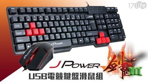 只要349元(含運)即可購得【杰強 J-POWER】原價699元劍靈3 USB電競鍵盤滑鼠組1入,享保固3個月!