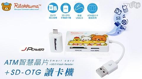 平均每入最低只要259元起(含運)即可購得3D拉拉熊ATM晶片+SD OTG雙用讀卡機1入/2入/3入。