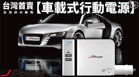 JPOWER/杰強/ 行動充電神器/ 5200mAh/ (車載式行動電源)/車載式/行動電源 /3000mAh
