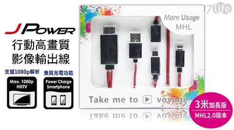 杰強/J-Power/ 行動/高畫質/HDMI/電視/手機 /影音輸出線/MHL/ 3米/加長版