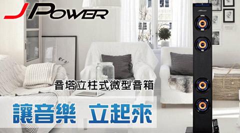 J-Power杰強/J-101/頂級/重裝/藍牙喇叭/(JP-101)