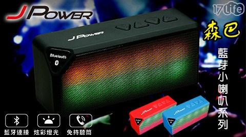 杰強J-power藍芽小喇叭系列-森巴