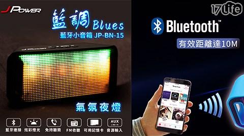 平均最低只要333元起(含運)即可享有【杰強 J-POWER】藍芽小音箱系列(藍調)平均最低只要333元起(含運)即可享有【杰強 J-POWER】藍芽小音箱系列(藍調)1入/2入/4入/8入,多色任選。