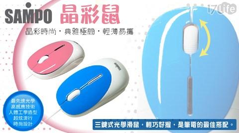 SAMPO聲寶/晶彩/滑鼠
