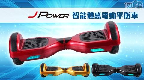 杰強J-POWER /智能體感/電動滑板車/平衡車/JP-X1/杰強/J-POWER/滑板車/運動/平衡/滑板