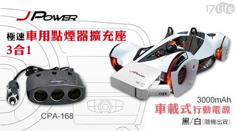 杰強J-Power/3合1/極速/車用/點煙器/擴充座/(CPA-168)/車載式/行動電源/3000mAh