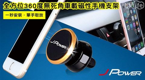 JPOWER杰強-全方位360度無死角車載磁性手機支架