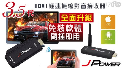 Jpower/杰強/HDMI/極速無線/影音接收器/3.5代/影像傳輸器/同屏器