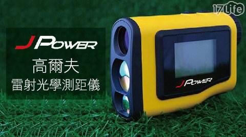 杰強JPOWER-高爾夫雷射光學測距儀
