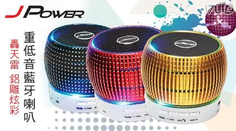 杰強J-Power-轟大 直 美麗 華 美食天雷全能型鋁雕炫彩重低音藍牙喇叭