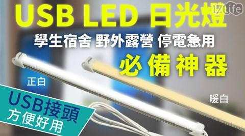 只要299元起(含運)即可購得【JPOWER杰強】原價最高1996元野外露營/學生宿舍/停電緊急必備神器USB LED日光燈系列1入/2入/4入:(A)37.5cm/(B)52.5cm;顏色:正白/暖白。
