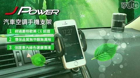 只要199元(含運)即可享有【JPOWER杰強】原價399元超穩汽車空調手機支架/手機夾手機座/衛星導航/車架1入,顏色:黑。