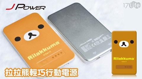 只要499元(含運)即可享有【杰強J-Power】原價1,990元拉拉熊史上最可愛輕巧的行動電源1入,享一年保固。