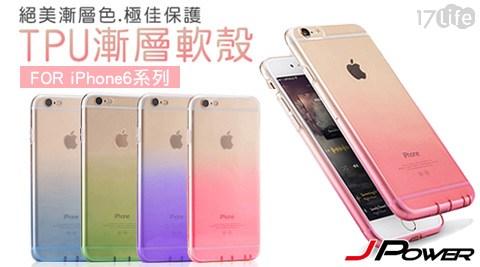 平均每入最低只要99元起(含運)即可購得【JPOWER 杰強】Apple iPhone6/iPhone6 Plus TPU漸層手機殼任選1入/2入/4入/8入,顏色:藍/綠/紫/紅,尺寸:4.7吋/5.5吋。