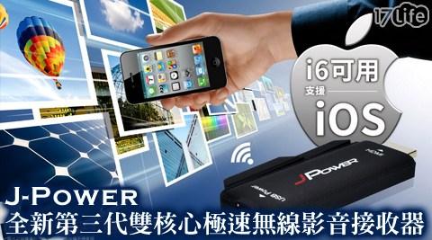 杰強J-Power-全新第三代雙核心極速無線影音接收器