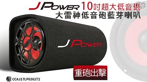 杰強/JPOWER/10吋/重裝出擊/大雷神低音砲/藍芽喇叭/喇叭/音響